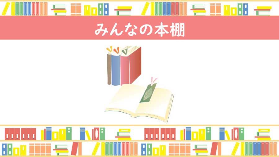みんなの本棚