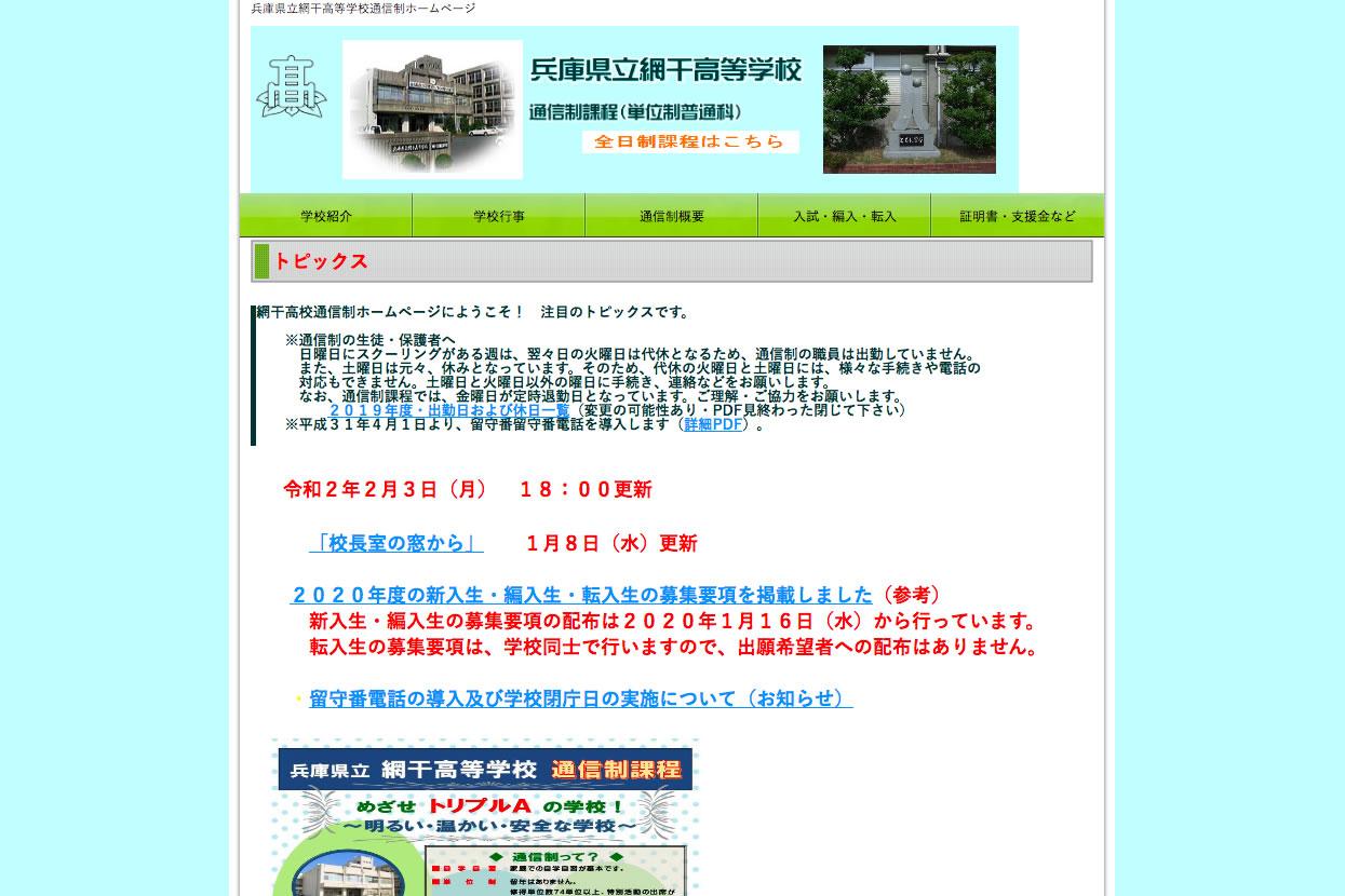 兵庫県立網干高等学校