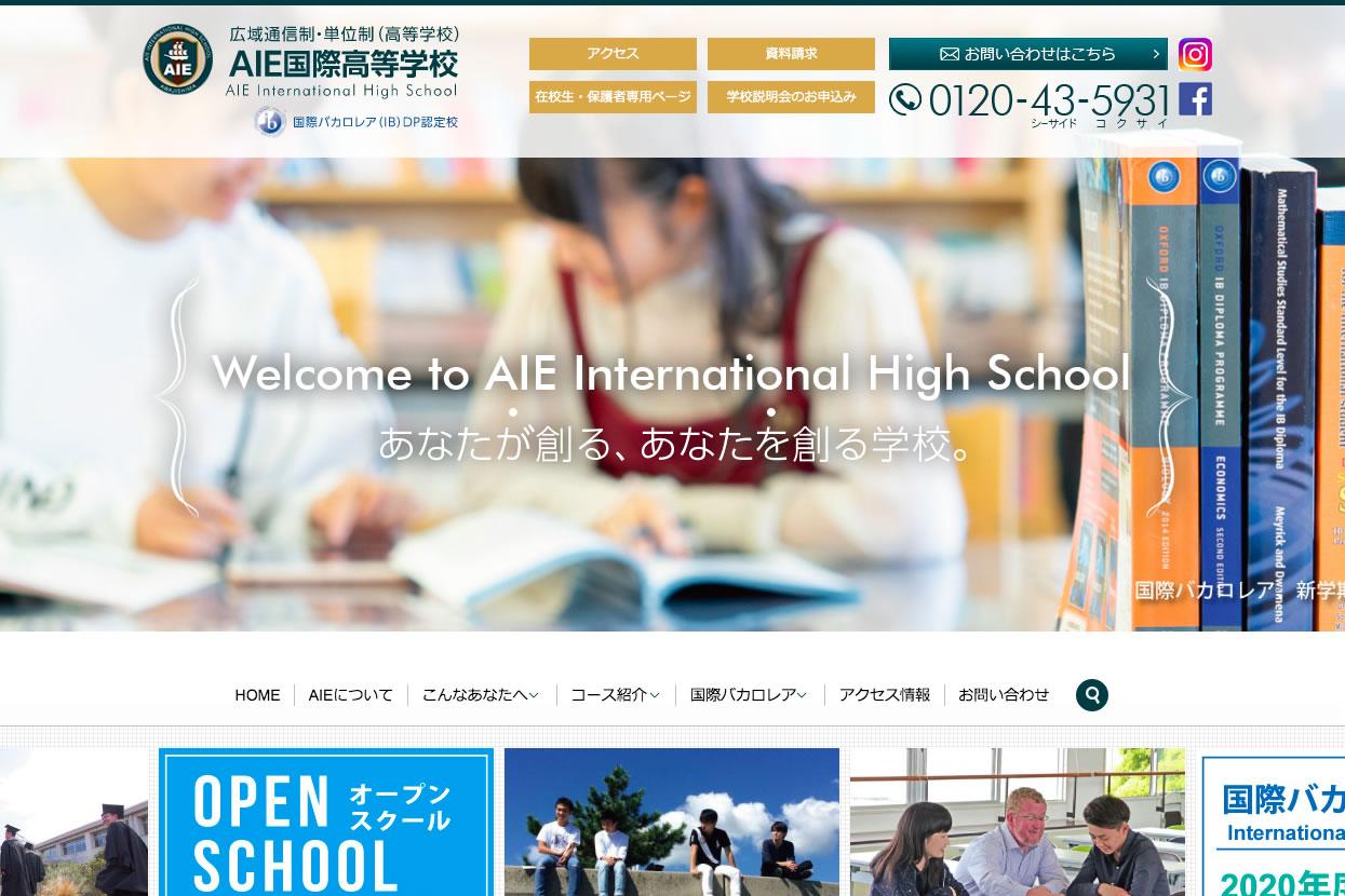 AIE国際高等学校