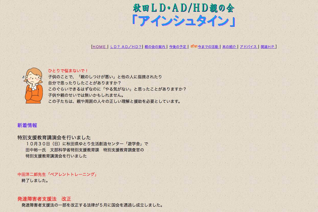 アインシュタイン秋田LD・AD/HD親の会