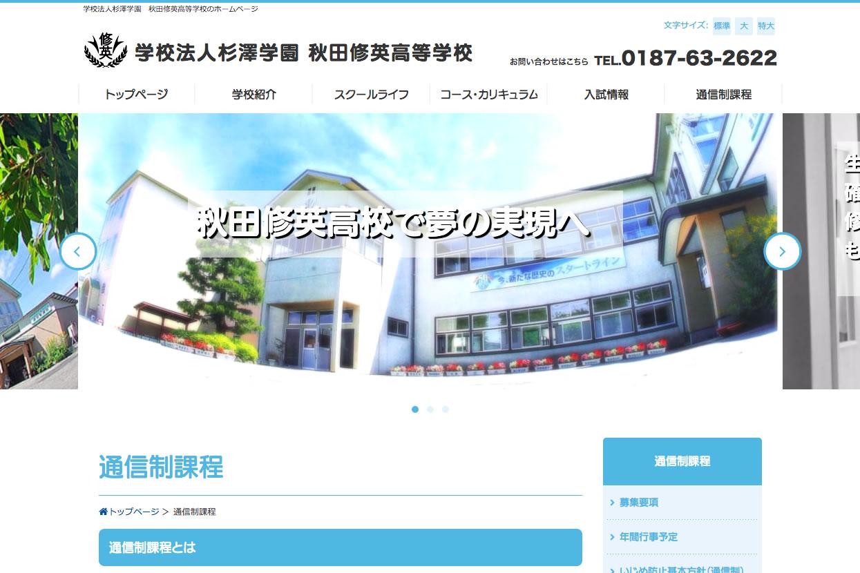 秋田修英高等学校