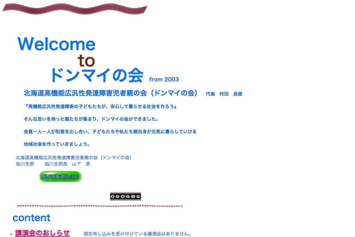 北海道高機能広汎性発達障害児者親の会「ドンマイの会」