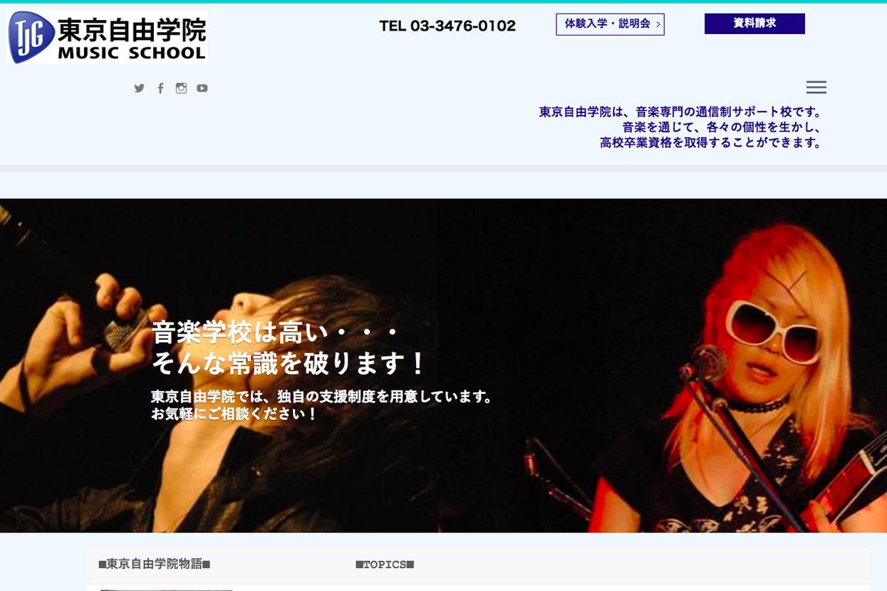 東京自由学院