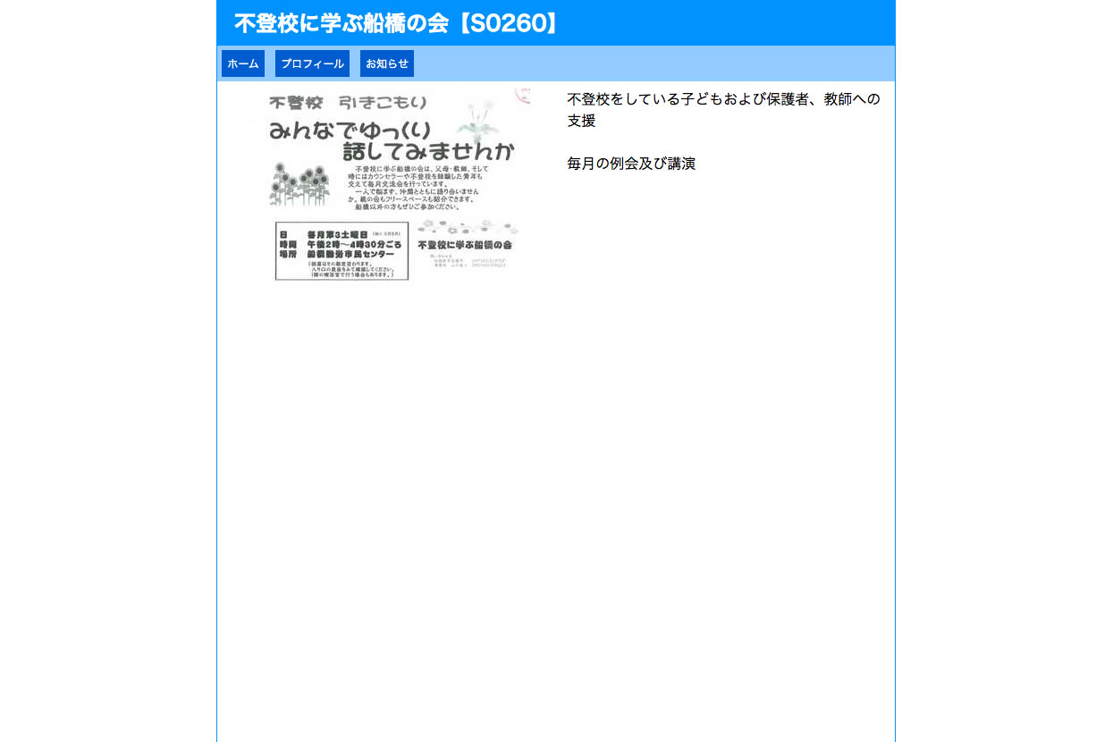 不登校に学ぶ船橋の会【S0260】