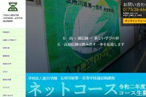 五所川原第一高等学校