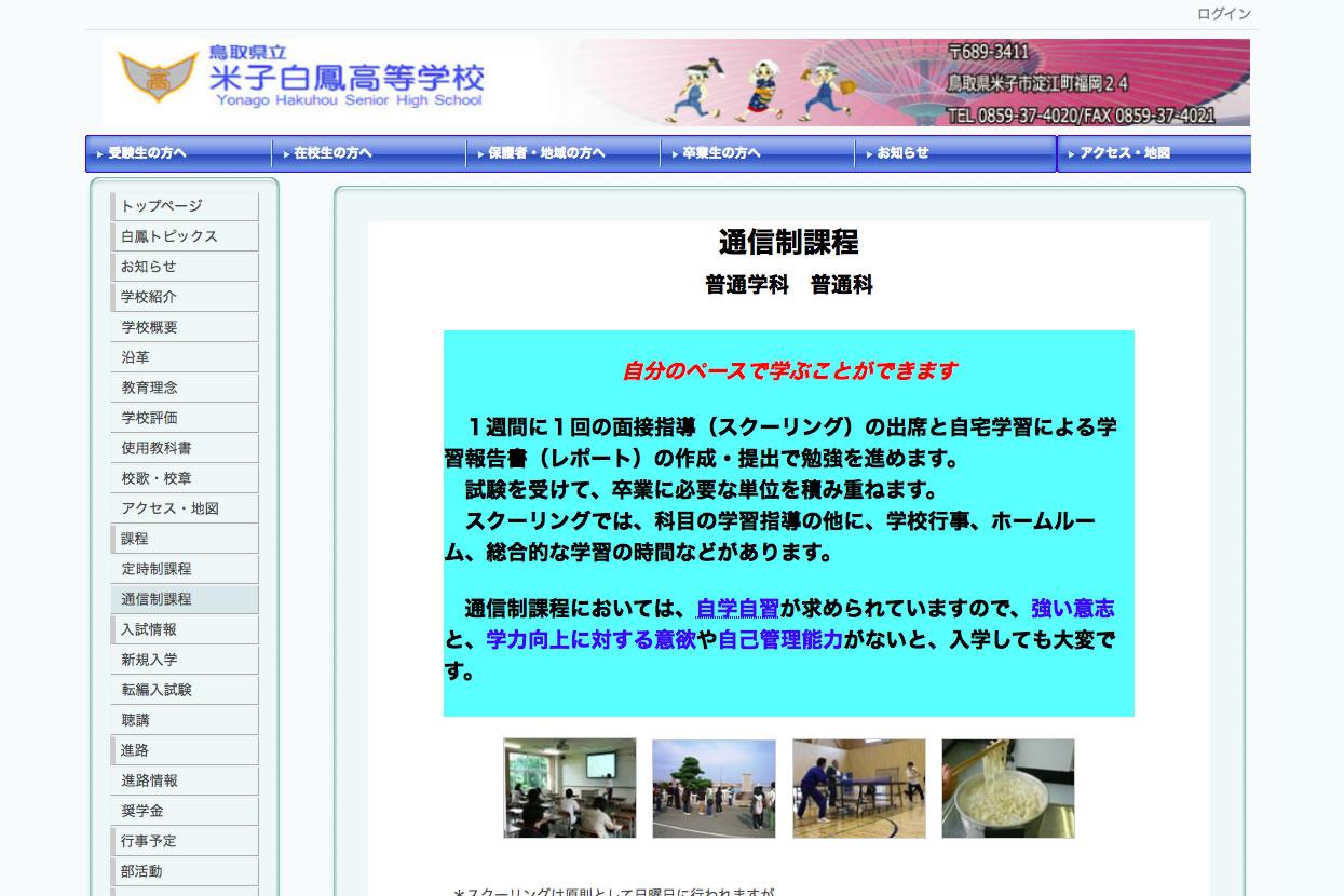 鳥取県立米子白鳳高等学校