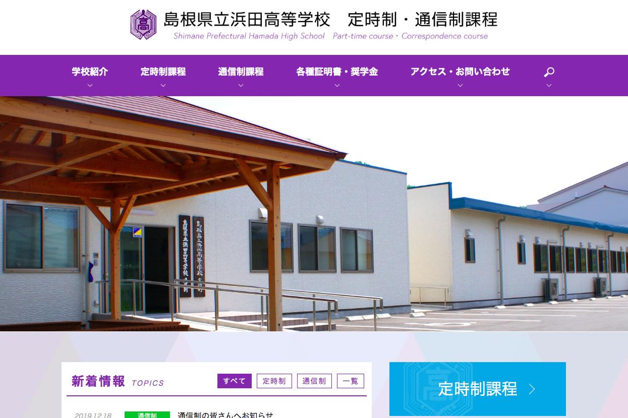 島根県立浜田高等学校