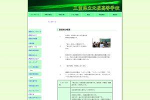 三重県立北星高等学校