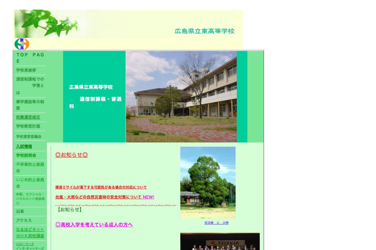 広島県立東高等学校