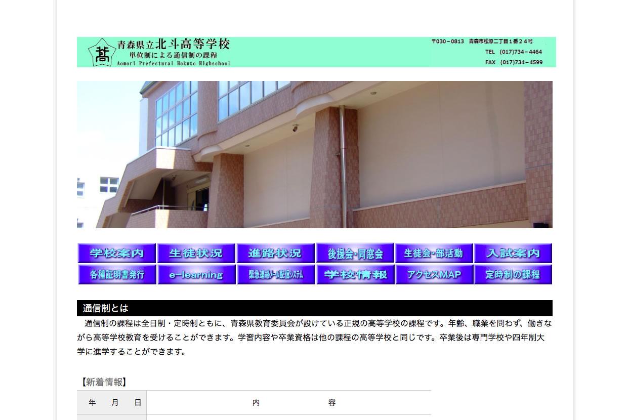 青森県立北斗高等学校