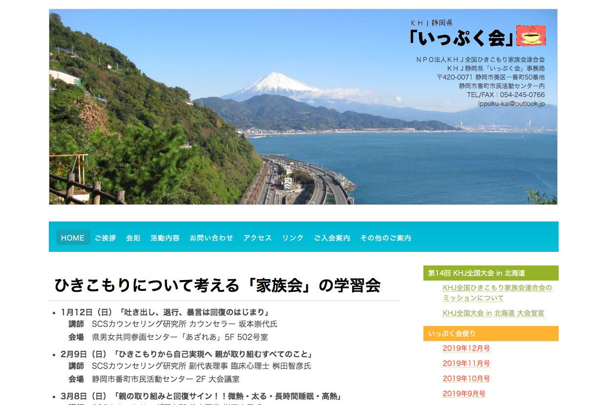 KHJ静岡県「いっぷく会」