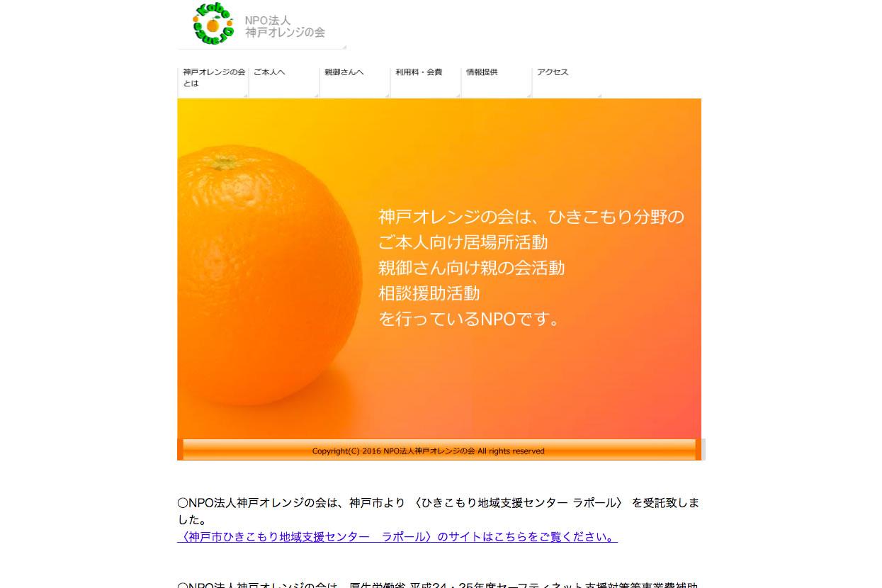 神戸オレンジの会