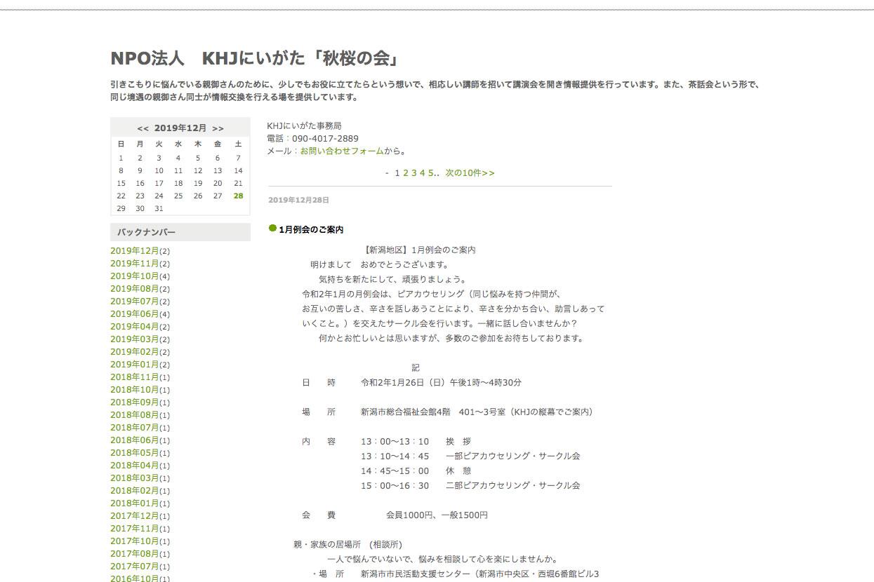 NPO法人KHJにいがた「秋桜の会」