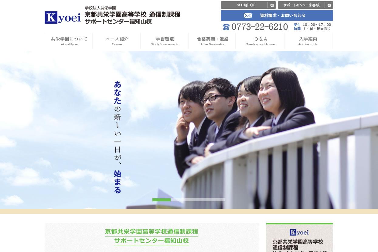 京都共栄学園高等学校