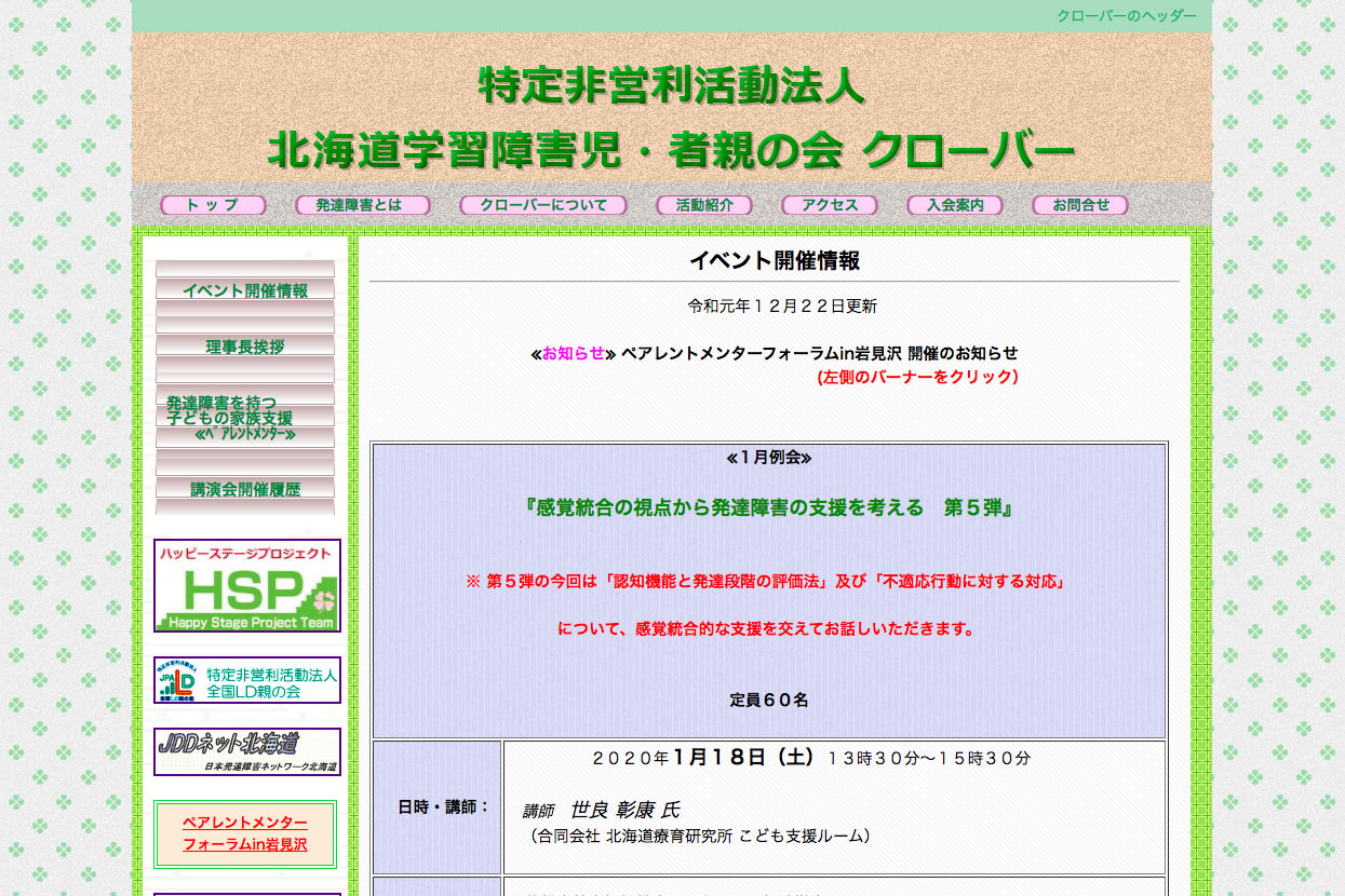特定非営利活動法人北海道学習障害児・者親の会クローバー