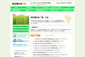 埼玉親の会「麦」