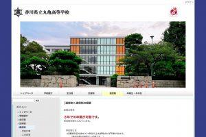 香川県立丸亀高等学校