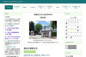 愛媛県立松山東高等学校