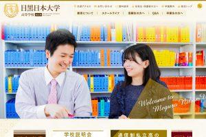 目黒日本大学高等学校