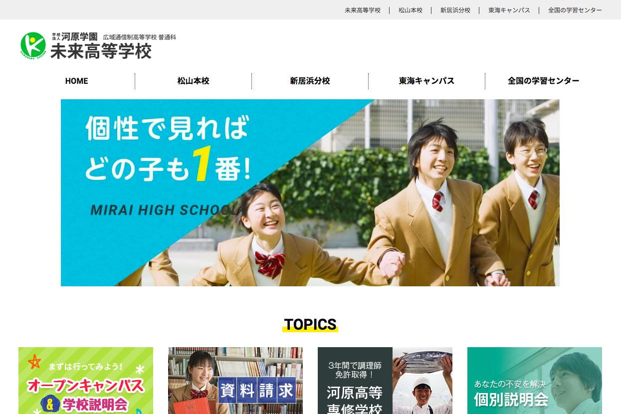 未来高等学校