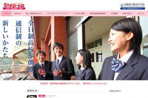 京都廣学館高等学校