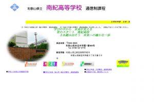 和歌山県立南紀高等学校