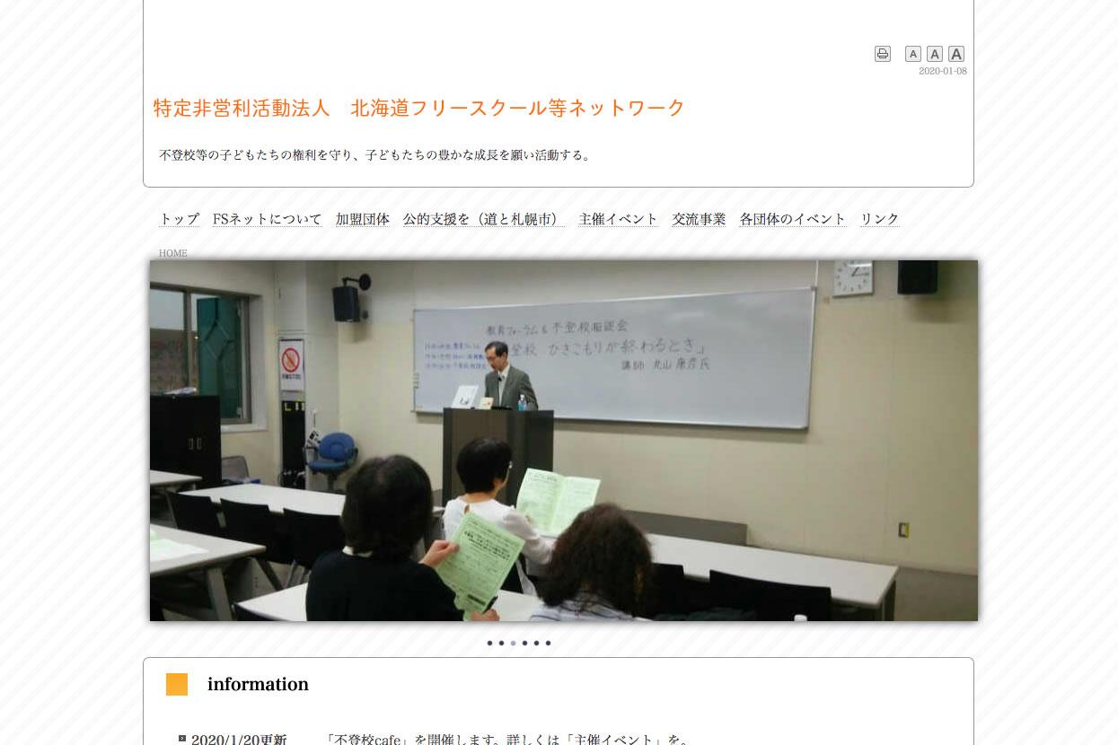 NPO法人 北海道フリースクール等ネットワーク