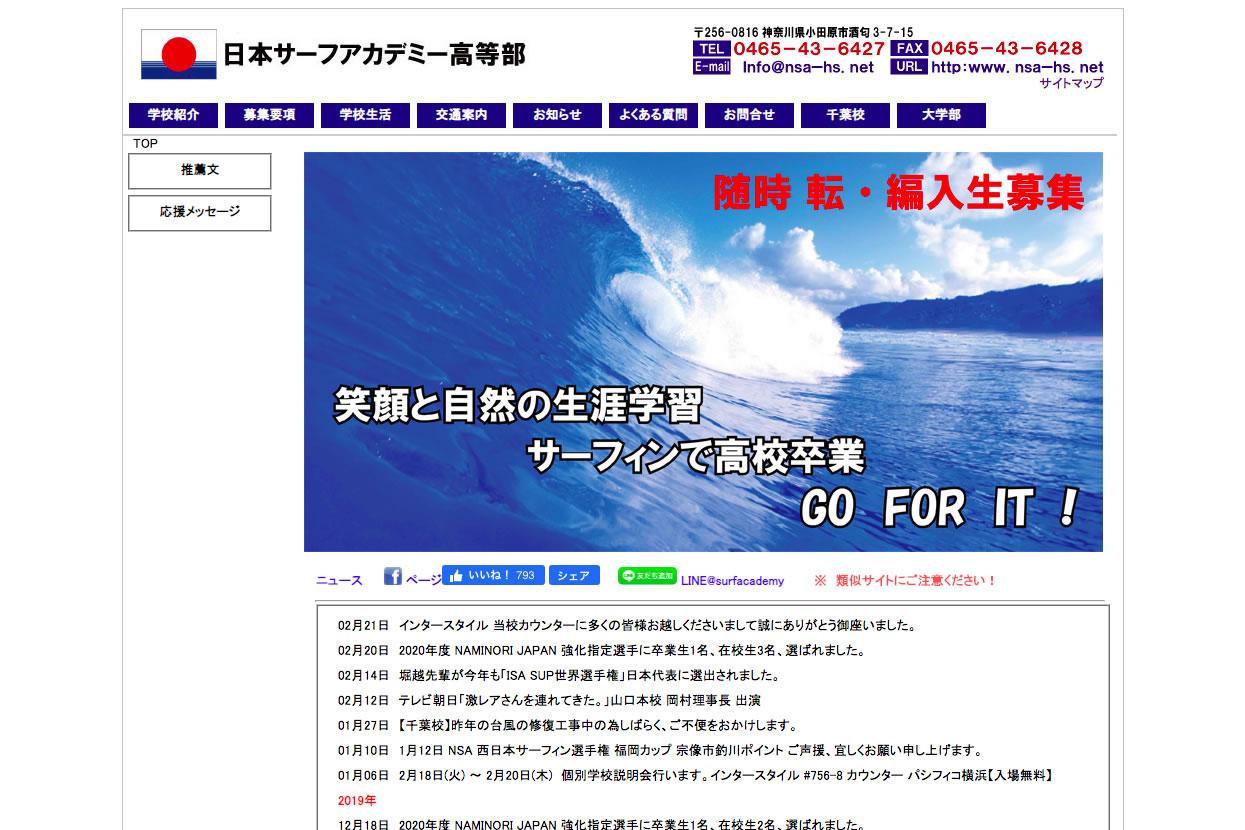 日本サーフアカデミー高等部