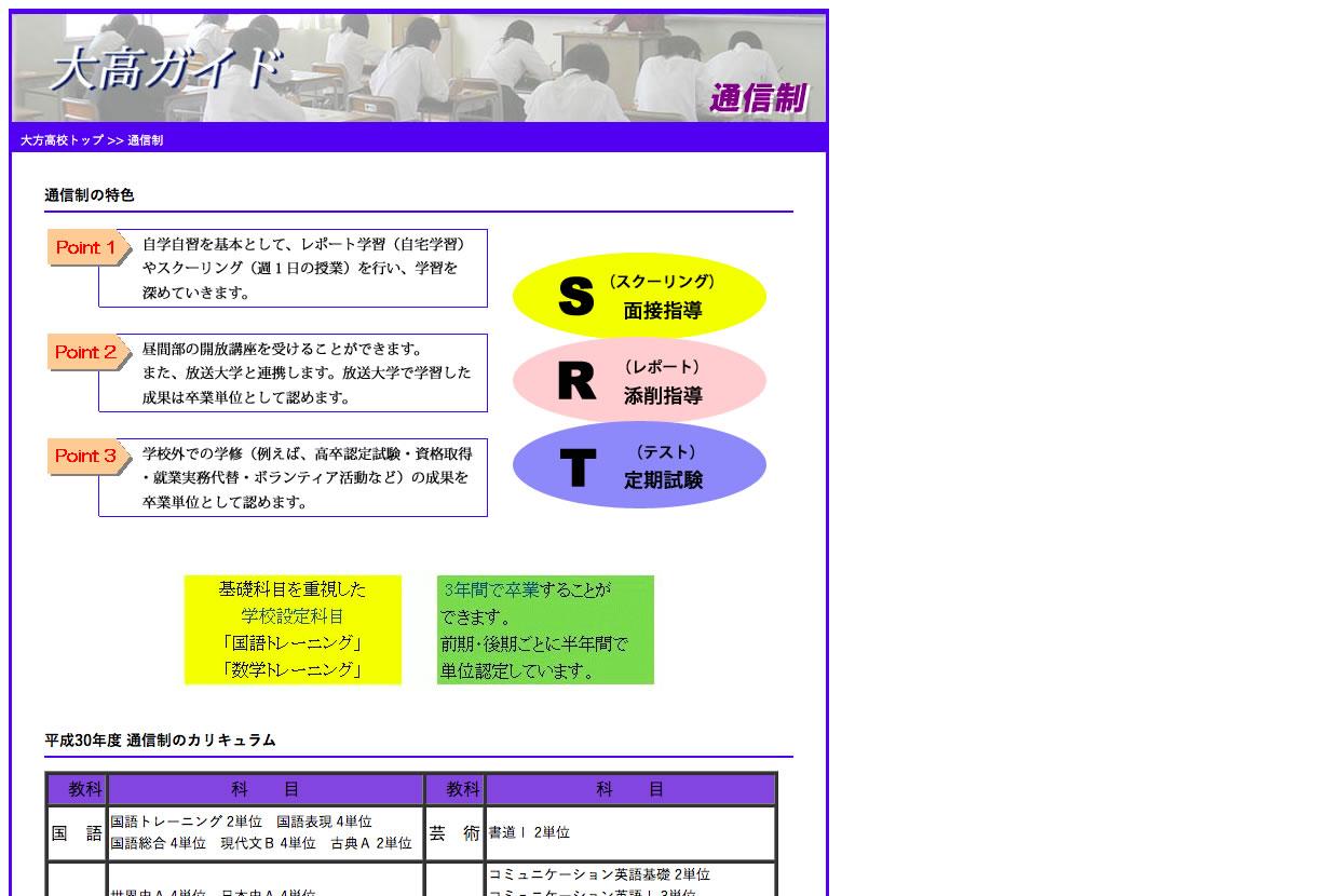高知県立大方高等学校