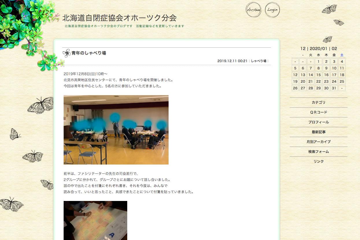 北海道自閉症協会オホーツク分会
