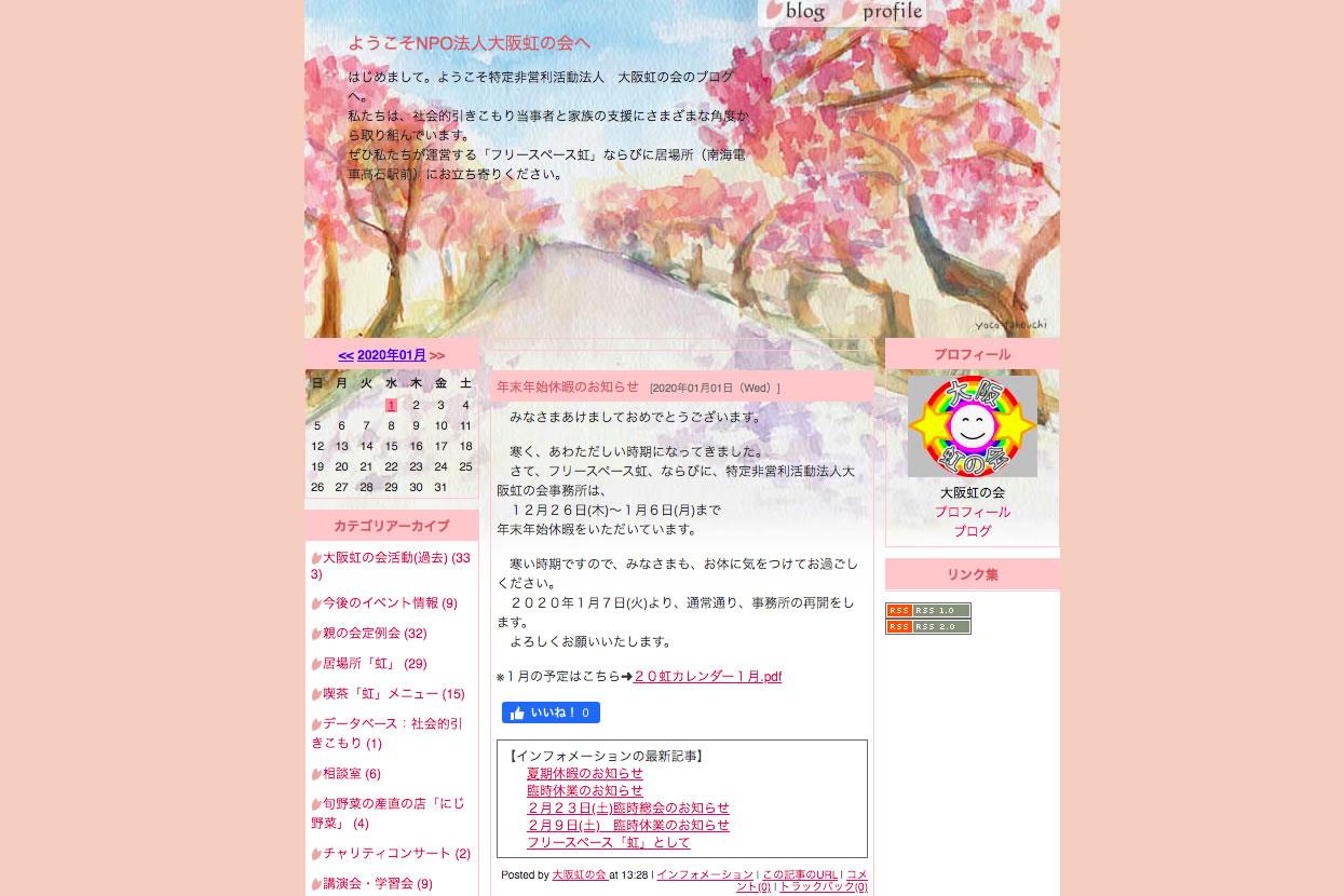 大阪虹の会