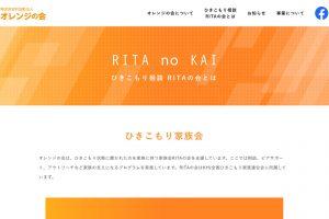RITAの会