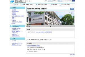 長崎県立佐世保中央高等学校