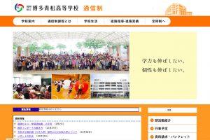 福岡県立博多青松高等学校
