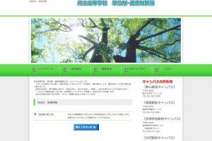 尚志高等学校