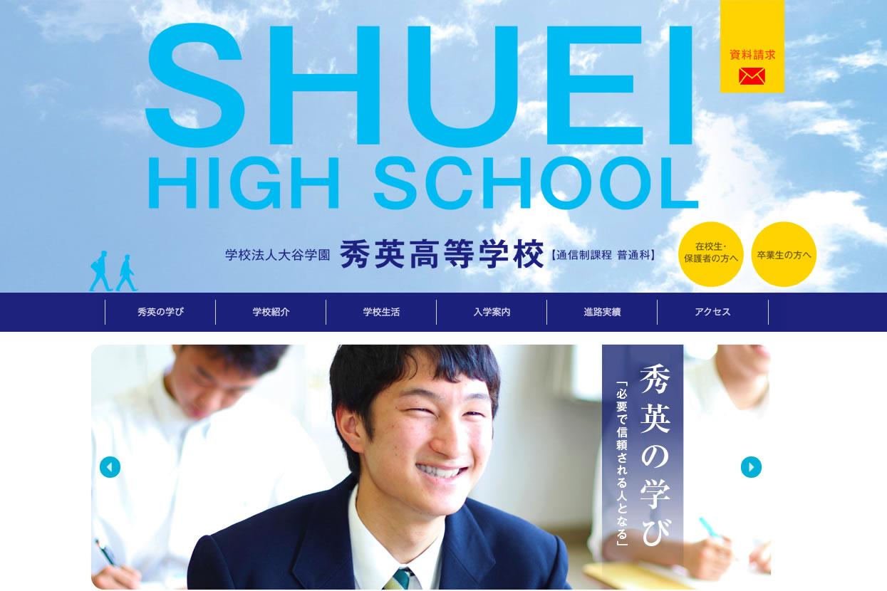 秀英高等学校