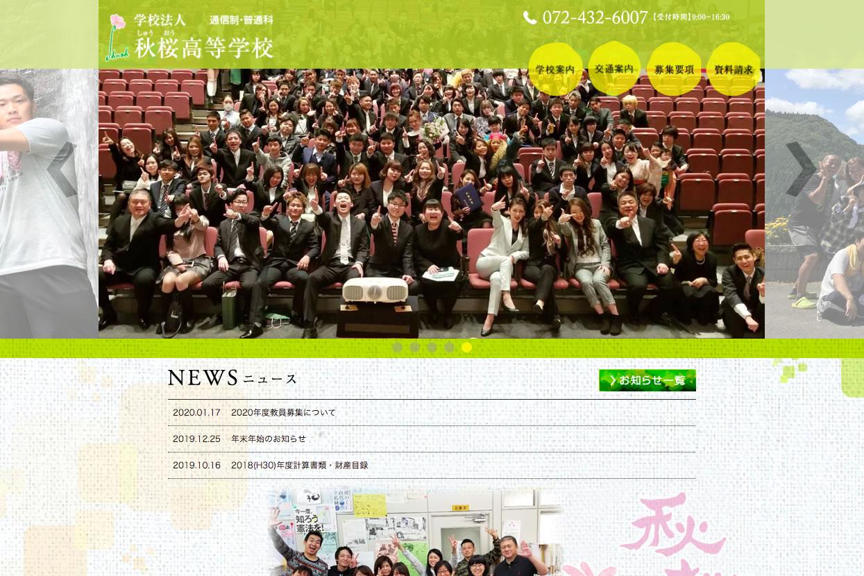 秋桜高等学校