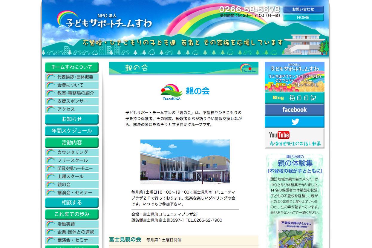 富士見親の会