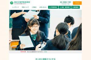 東京文理学院 高等部