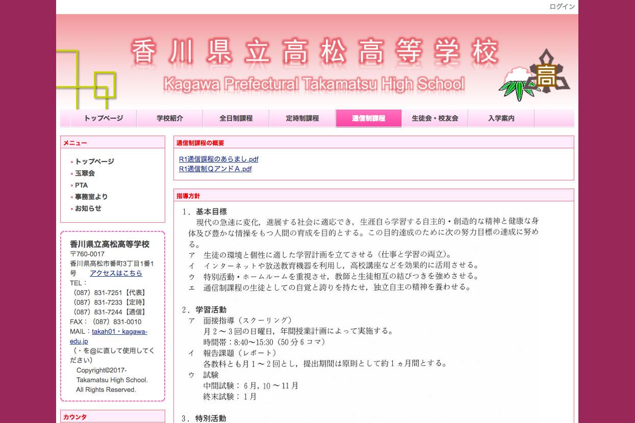香川県立高松高等学校