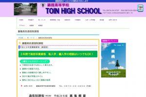 藤蔭高等学校