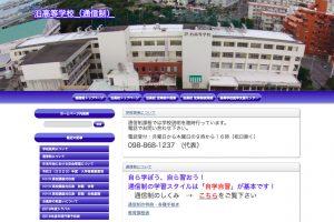 沖縄県立泊高等学校