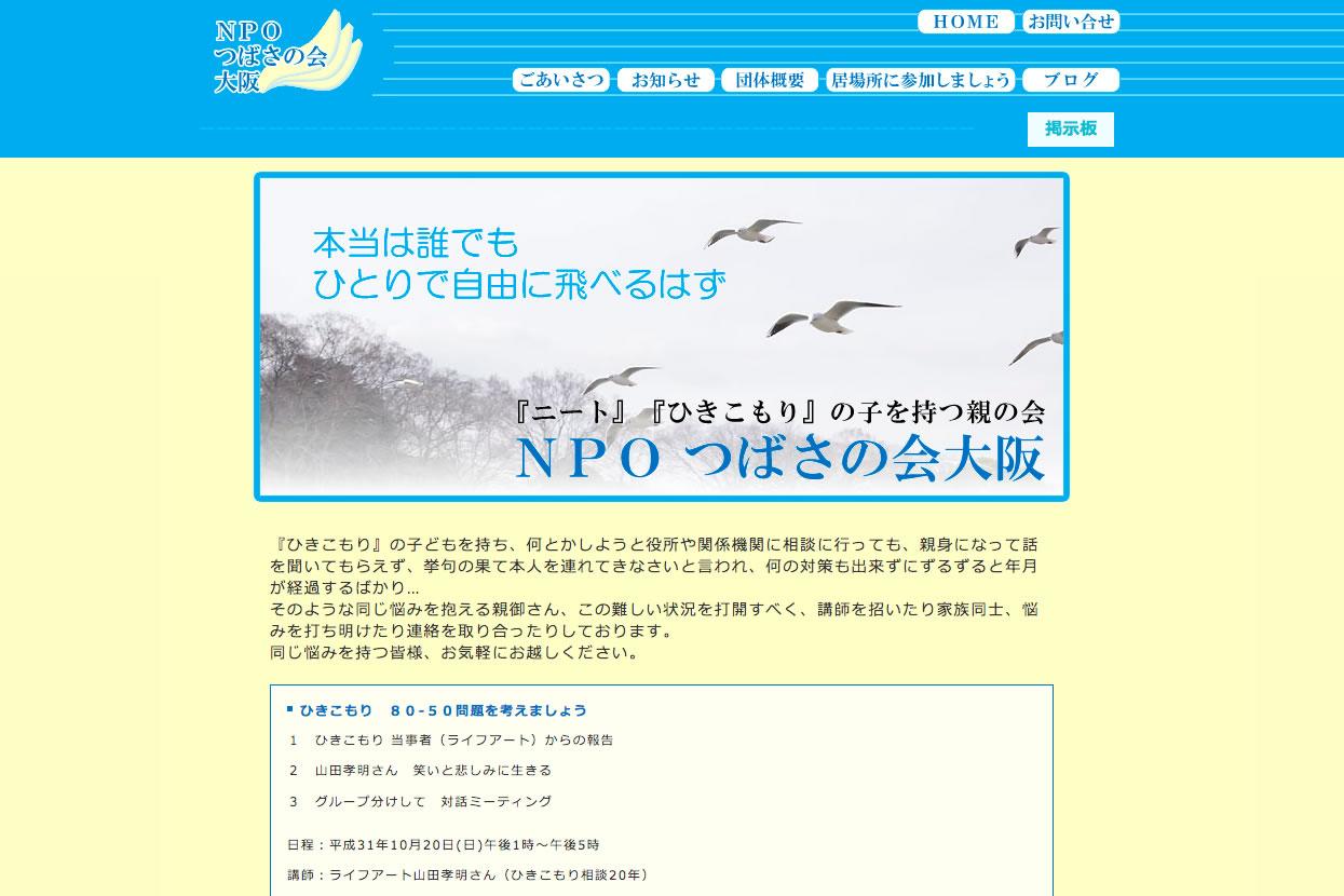 つばさの会大阪