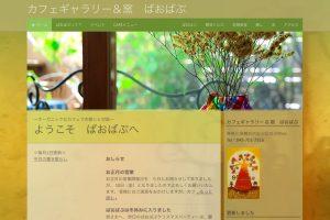横浜親の会