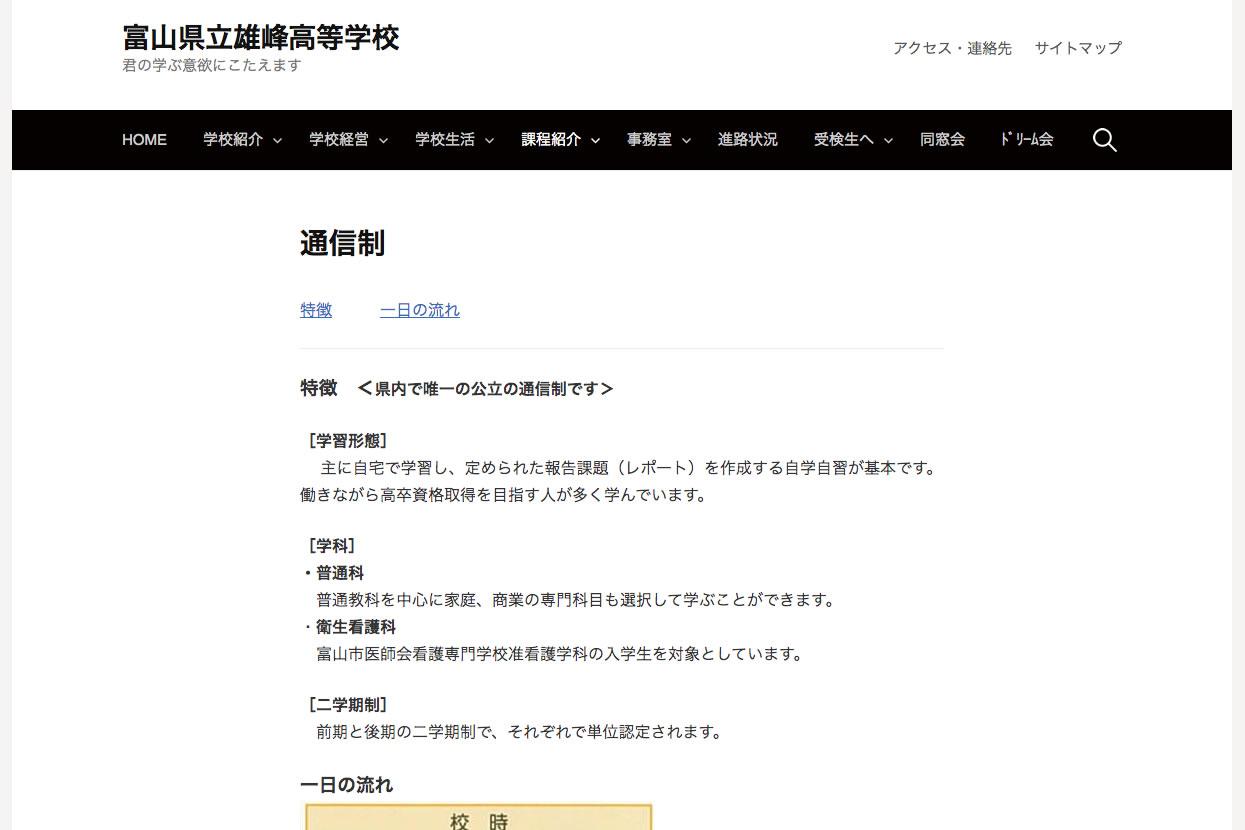 富山県立雄峰高等学校