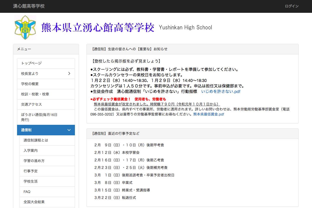 熊本県立湧心館高等学校